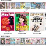 雑誌読み放題サービスはdマガジンに決定