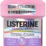 リステリンを初めて使う人はコストコで買わないほうがよい