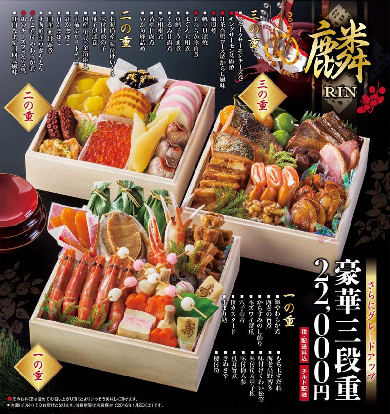 Img osechi visual01