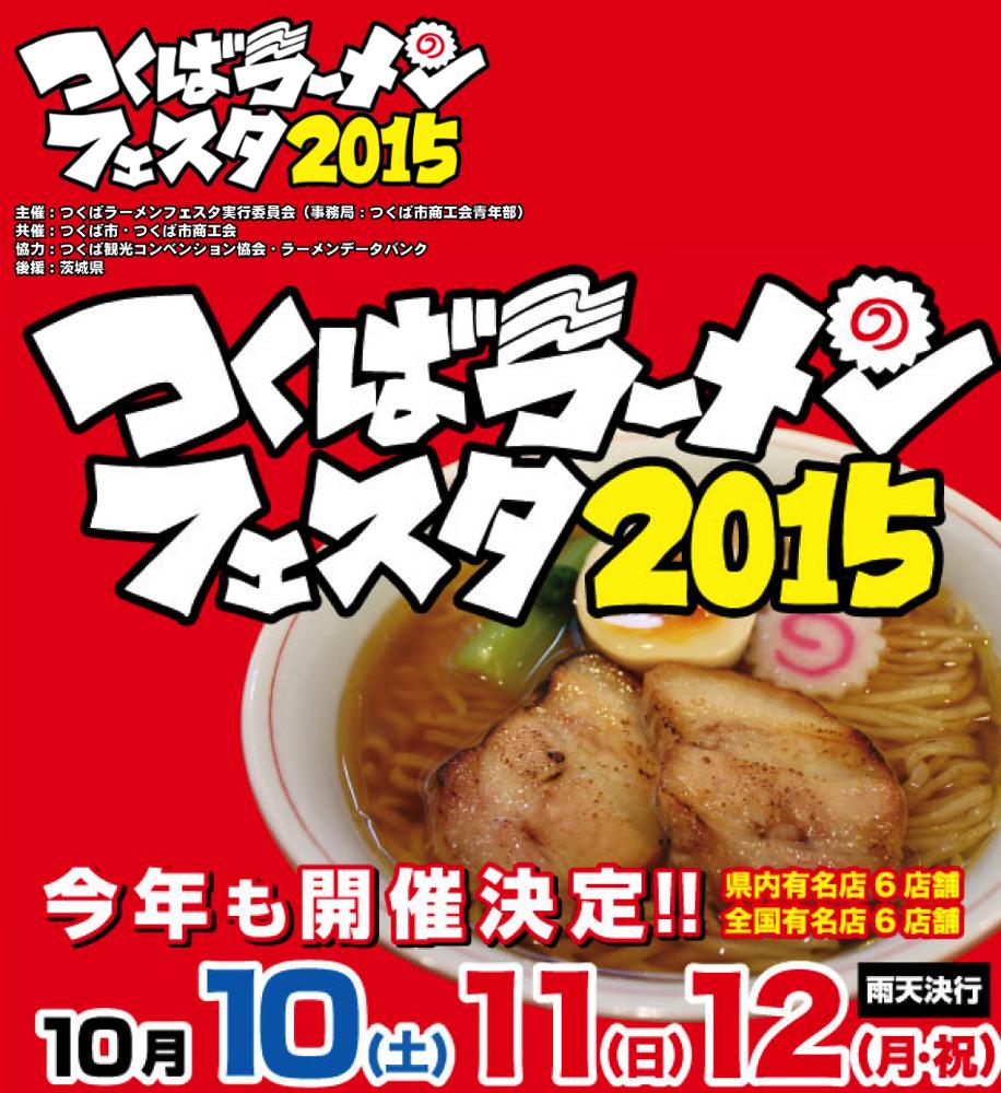 Tsukuba ra men2015