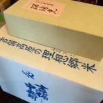 吉備中央町と湯川村からお米とお酒が届いた