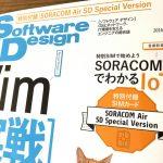 Software Design 5月号はSORACOM Airの付録でお買い得