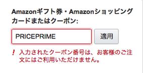 Amazon priceprime