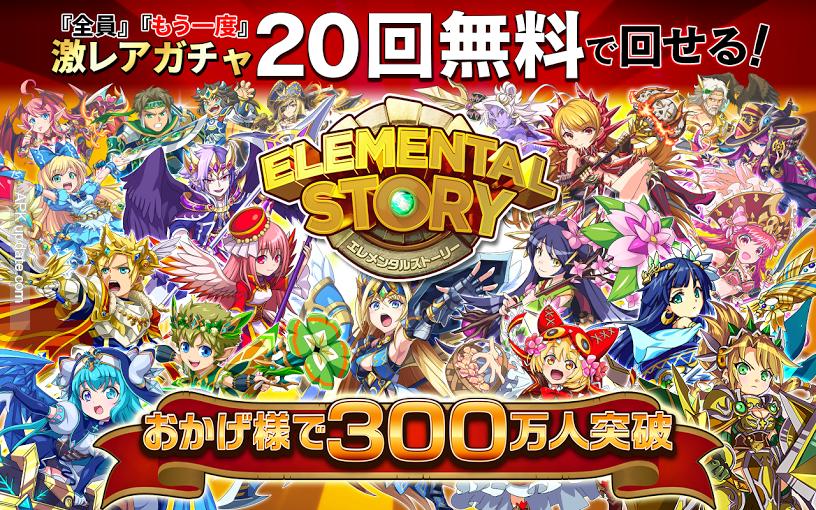 elemental-story-1year