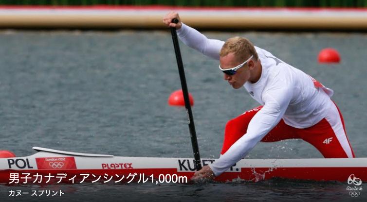 Canoe sprint c1