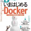 今年はDockerとPythonを勉強したい