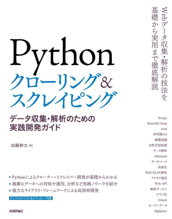 python-scrape