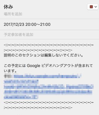 Google hangout 2017 12 14 16 38 58