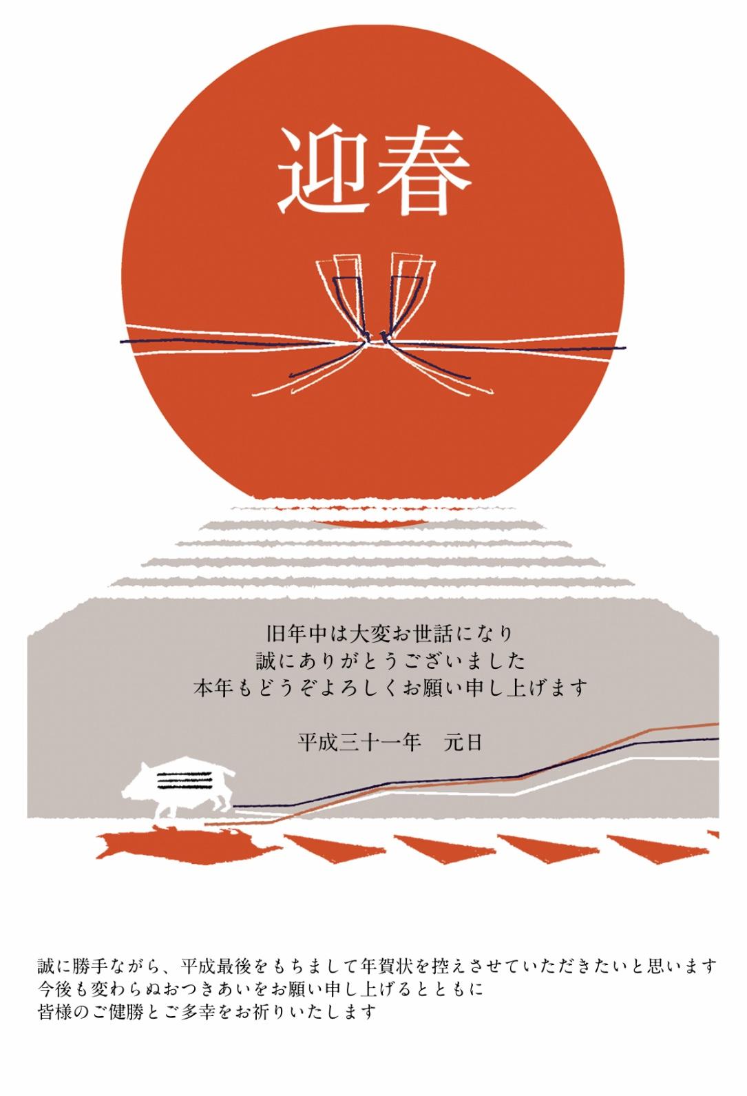 平成 最後 の 年 【東日本大震災から8年】平成最後に振り返る「平成30年間の大災害」年...