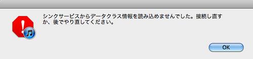 iTunes-error2011-05-10 9.56.45